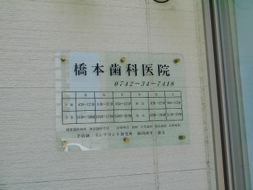 橋本歯科医院の画像3