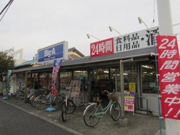 ビッグ・エー中青木店の画像1