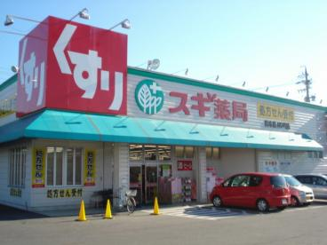 スギ薬局中青木店の画像1