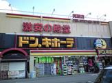ドンキホーテ箕面店