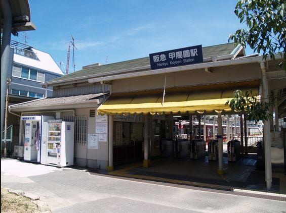 甲陽園駅の画像