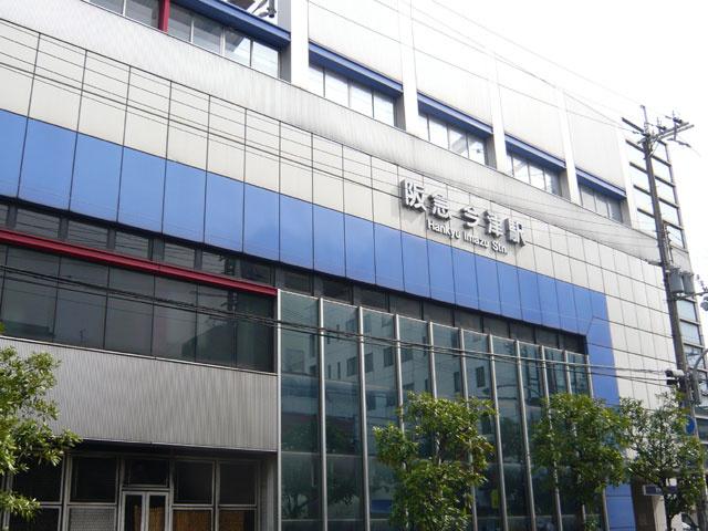 阪急 今津駅の画像