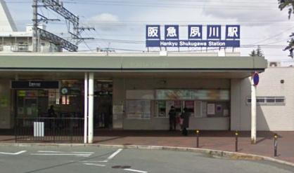 夙川駅の画像1