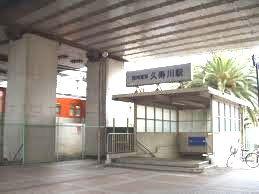 久寿川駅の画像