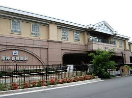 香櫨園駅の画像