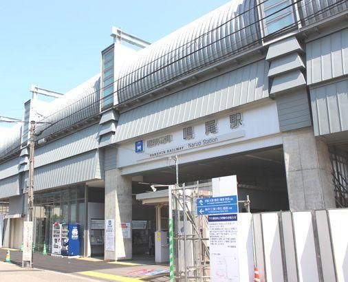 鳴尾・武庫川女子大前駅の画像