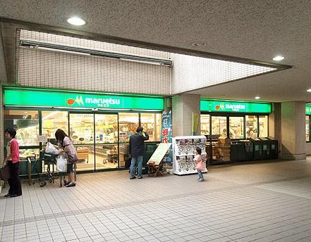 マルエツ お台場店の画像