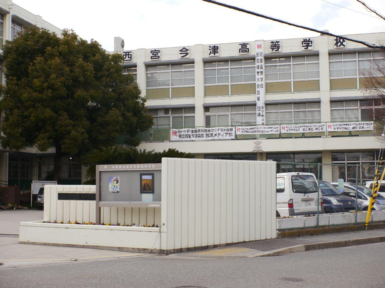 兵庫県立西宮今津高等学校の画像