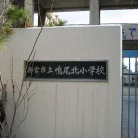 西宮市立鳴尾北小学校の画像1