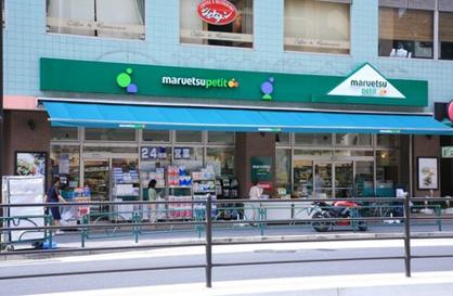 マルエツ プチ 白金台店の画像1