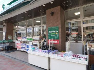マルエツ プチ 城山ヒルズ店の画像2