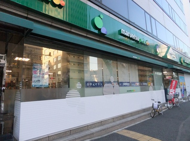 マルエツ プチ 東麻布店の画像