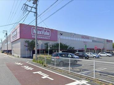 マックスバリュー平塚四之宮店の画像1