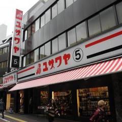 ユザワヤ蒲田店の画像