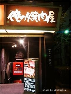 俺の焼肉 蒲田店の画像