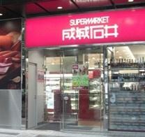 成城石井 赤坂アークヒルズ店の画像
