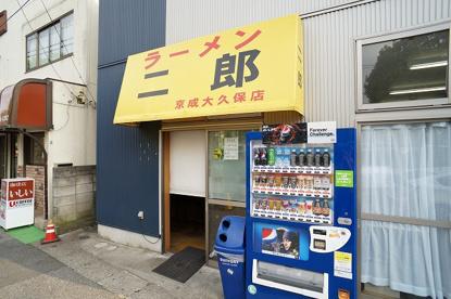 ラーメン二郎 京成大久保店の画像1