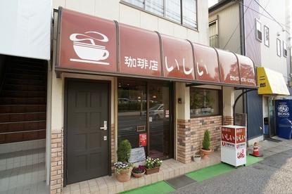 珈琲店いしい の画像2