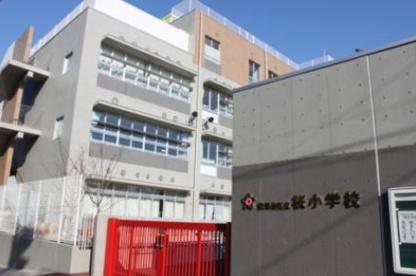 世田谷区立 桜小学校の画像1