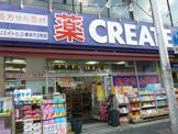 クリエイトS・D横浜天王町店