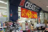 クリエイトS・D横浜新羽店