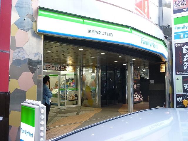 ファミリーマート 横浜南幸2丁目店の画像
