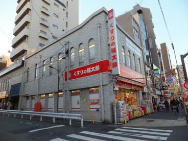 くすりの福太郎 門前仲町2丁目店の画像1