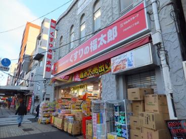 くすりの福太郎 門前仲町2丁目店の画像2