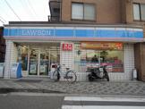 ローソン「鶴見小野店」
