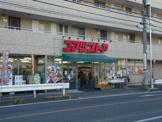 コマツストア「鳥山店」