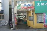 スーパーマルトモ「山元町店」