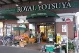 ローヤルよつや「新羽店」