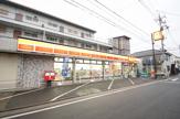 デイリーヤマザキ「日吉本町店」