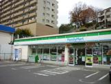 ファミリーマート鶴ヶ峰本町店