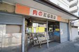 肉のベニヤ「紅谷商店」