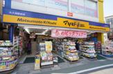 マツモトキヨシ 大久保駅前店