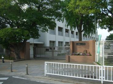 尼崎市立 園田小学校の画像1