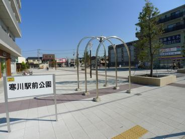 寒川駅の画像2