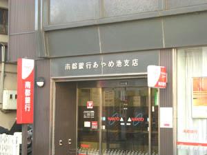 南都銀行の画像1