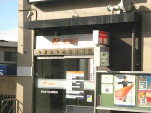 奈良あやめ池郵便局の画像1