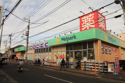 ウェルパーク仙川店の画像1