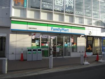 ファミリーマート西調布駅前店の画像1