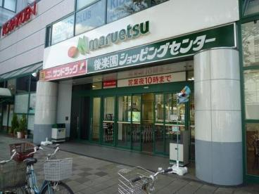 マルエツ調布ケ丘店の画像1