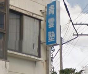青海塾の画像1