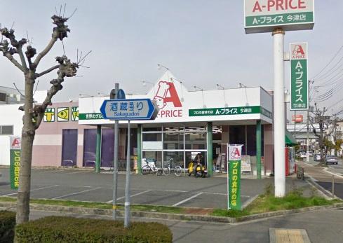 A−プライス今津店の画像