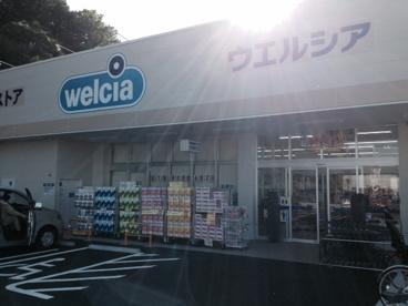 ウエルシア日野落川店の画像1