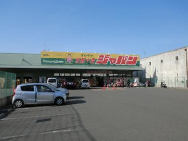 ジャパン京都十条店の画像1