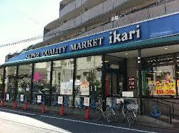 いかりスーパーマーケット甲子園店の画像1