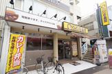 CoCo壱番屋 京成大久保駅北口店