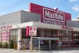 マックスバリュ西宮浜町店